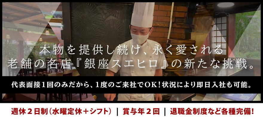 スエヒロフーズ株式会社/銀座スエヒロ 三芳店