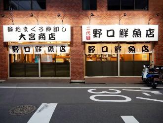 小さな魚がし 野口鮮魚店/築地 大宮商店