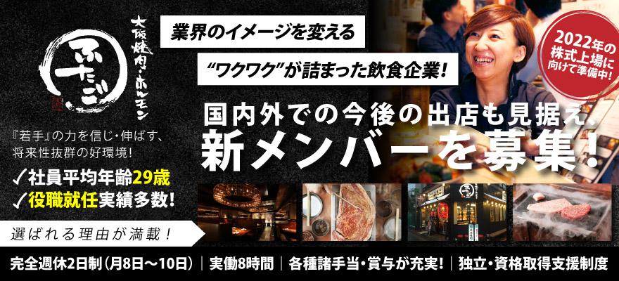大阪焼肉・ホルモンふたご、他/株式会社FTG Company