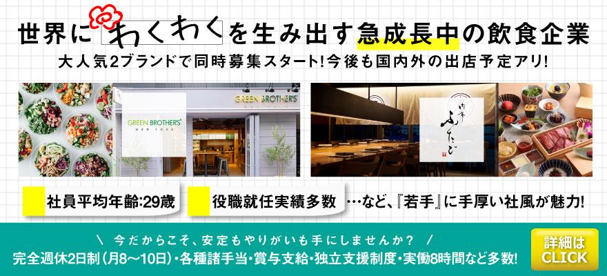 肉亭 ふたご/GREEN BROTHERS、他/株式会社FTG Company
