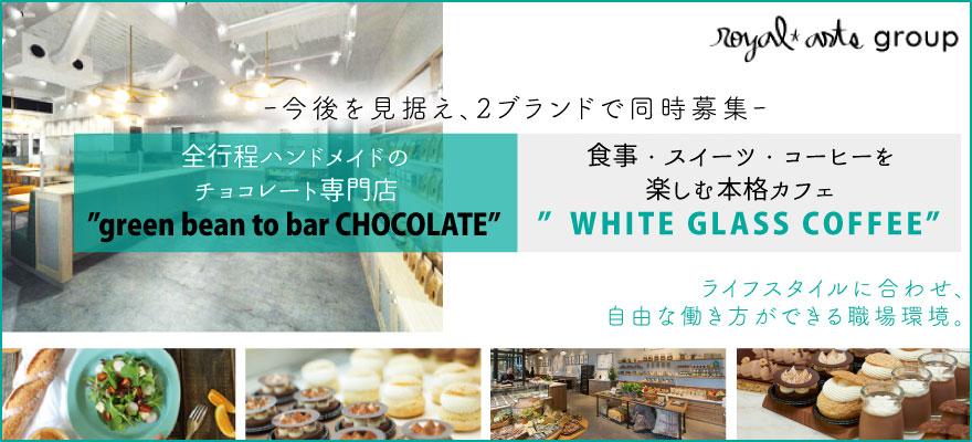 green bean to bar CHOCOLATE/WHITE GLASS COFFEE/株式会社ロイヤル・アーツ