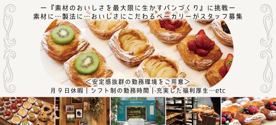 green thumb(グリーン・サム)/株式会社 ロイヤル・アーツ