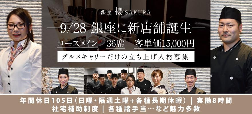 銀座 創作料理 櫻(SAKURA)/Leap株式会社