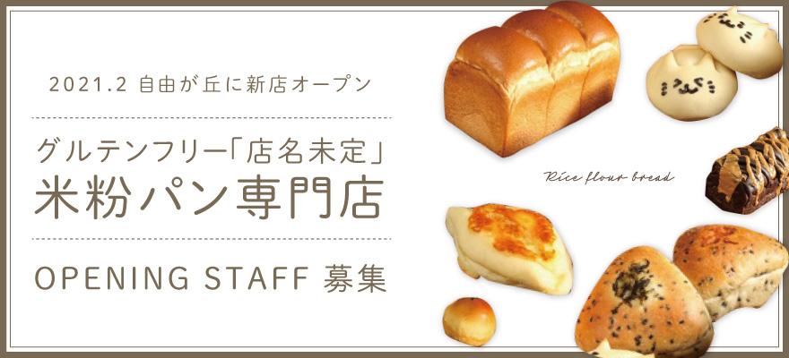 Restaurant&Cafe CARESS 求人
