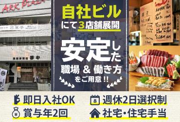 魚河岸料理 夢や/磯会席夢や 芭蕉亭、他/株式会社アーク