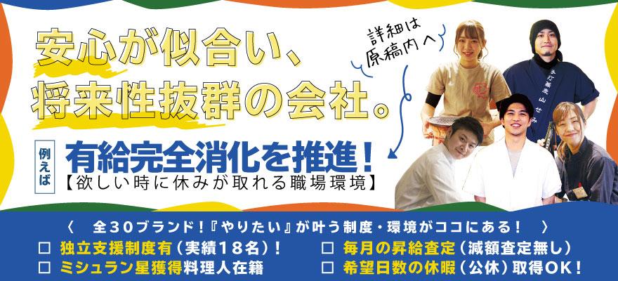 株式会社 StyLe/夜ノ森 川崎/中野レンガ坂 洋食堂 葡萄/香川 一福、他