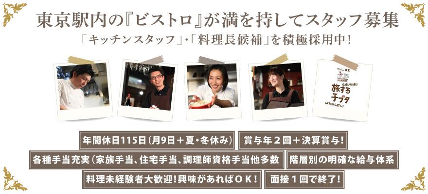 株式会社ティー・ユー・ビーアソシエイツ/『ワイン食堂 旅する子ブタ』