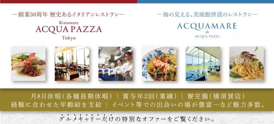 Ristorante ACQUA PAZZA(アクアパッツァ)/ACQUAMARE di ACQUA PAZZA(横須賀アクアマーレ)