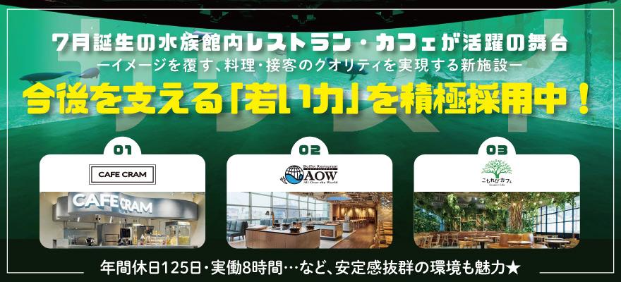 カワスイ 川崎水族館/Aqua Live Nature Co.,Ltd.