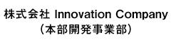 株式会社 Innovation Company(本部開発事業部) 求人情報