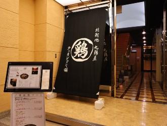 タッカンマリ鍋 丸鶏屋 北新地・梅田店/有限会社エーキューブ 求人