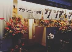 株式会社ハレルヤ大阪 求人