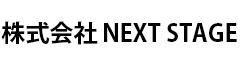 株式会社NEXT STAGE(ネクストステージ)※高級寿司開業準備室 求人情報