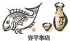 弥平 本店/髙弥株式会社 求人情報
