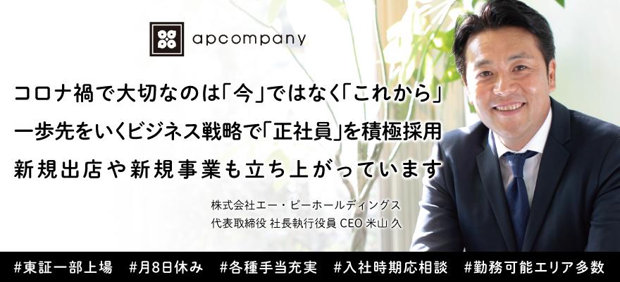株式会社エー・ピーホールディングス(東証一部上場)