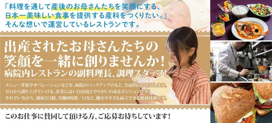東京品川病院 求人