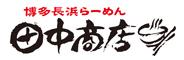 博多長浜らーめん 田中商店/株式会社GMS 求人情報