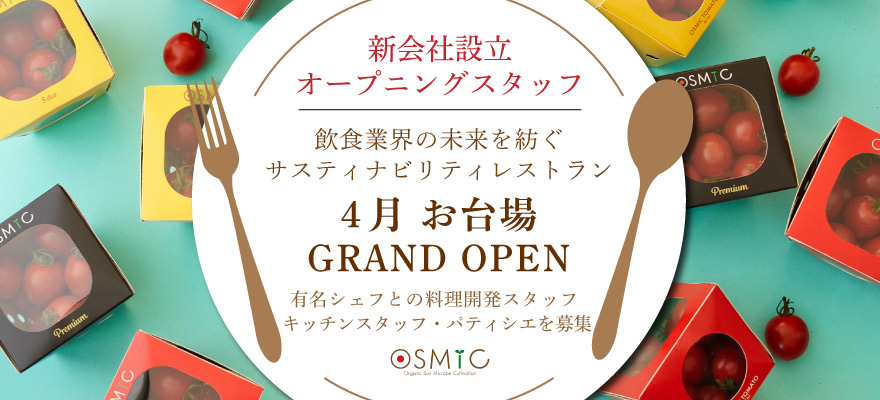 株式会社OSMIC FOODS 求人