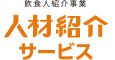 【特定非公開求人案件 S48】グルメキャリー人材紹介 求人情報