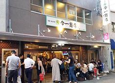 YOKOHAMA KUSHIKOBO GROUP(横浜串工房、横浜商店、今村商店、マルギン、こなひきじじい、他) 求人 【今一商店】  当日仕入れの鮮魚と、信玄鶏の焼き鳥、お料理から酒場の肴までいろいろ楽しめる大衆酒場です!