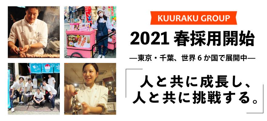 株式会社KUURAKU GROUP 求人