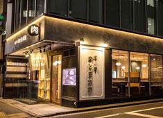 株式会社ダイゴインターナショナル 求人 「肉と日本酒」は虎ノ門と台東区谷中に展開中。肉も日本酒も、その日仕入れた厳選銘柄をお客様に楽しんで頂く専門店です。