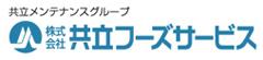 株式会社 共立フーズサービス(東証一部上場企業グループ) 求人情報