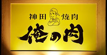 「神田焼肉 俺の肉」「世田谷食堂 Bambini」/FIVE A LLC(ファイブ エー 合同会社) 求人