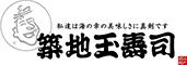 株式会社 玉寿司 求人情報