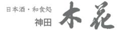 日本酒・和食処 神田木花(本店)/木花別邸 つぼみ/木花 はなれ/株式会社木花 求人情報
