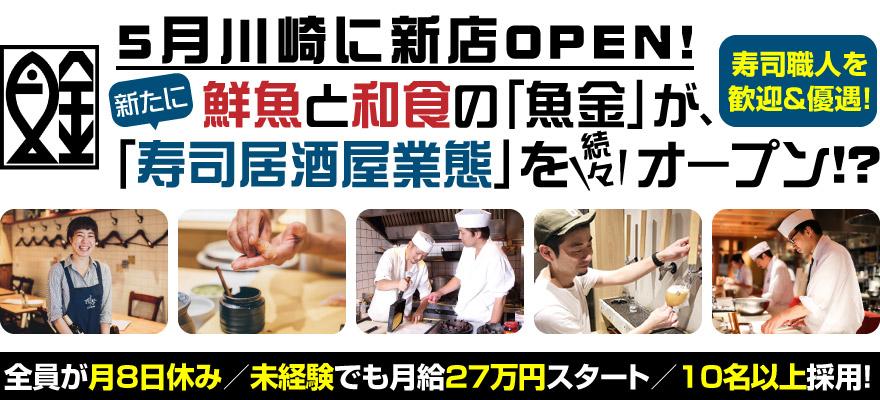 株式会社 魚金(うおきん)