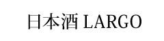 日本酒LARGO 求人情報