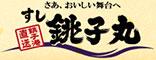 株式会社銚子丸(JASDAQ 上場) 求人情報