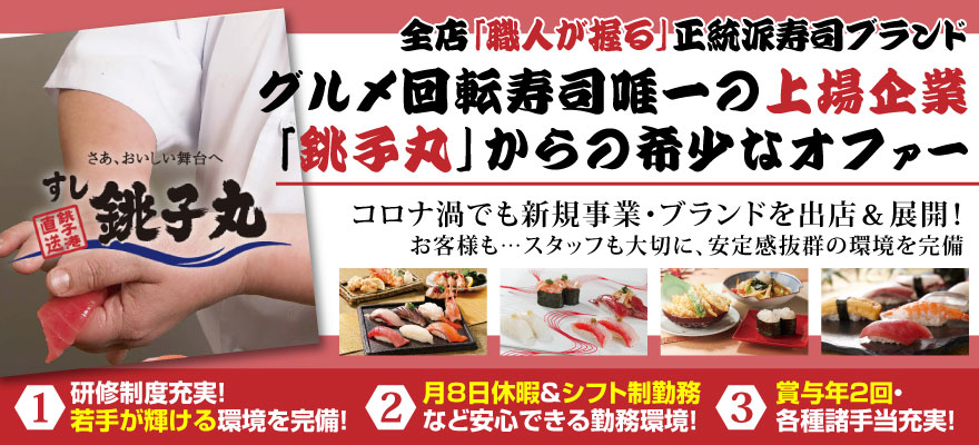 株式会社銚子丸(JASDAQ 上場)