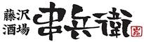 炭屋串兵衛/藤沢串バル CO CORICO/串兵衛グループ(KUSHIBEE Ltd.) 求人情報