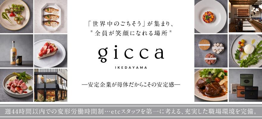 gicca(ジッカ)IKEDAYAMA/小浦石油株式会社