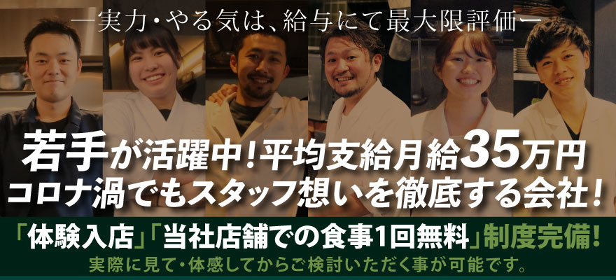 「神田 居酒屋 こころ」「飯田橋 喝采」「渋谷 三心」/株式会社 Grant