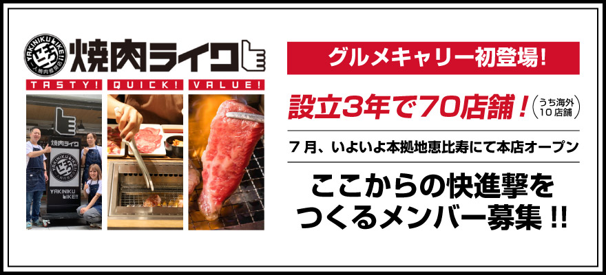 株式会社 焼肉ライク(ダイニングイノベーショングループ)