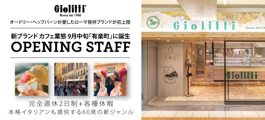 株式会社Mogu-UP(ジョリッティ様) 求人