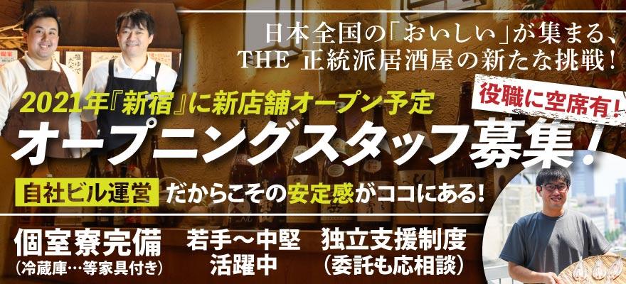 「新宿 古民家 十徳」「十徳 本店」「とく一」etc.