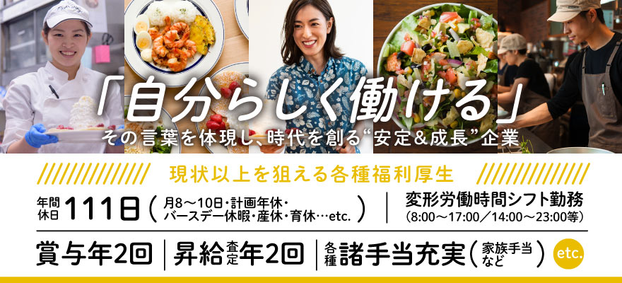 EGGS 'N THINGS JAPAN 株式会社(エッグスンシングスジャパン)/Eggs 'n Things/ CHOPPED SALAD DAYS、他 ※飲食事業採用本部