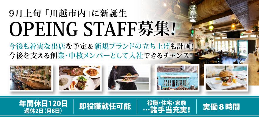 花MARU 株式会社 ※新店・新規ブランド立ち上げ準備室