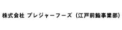 株式会社 プレジャーフーズ(江戸前鮨開業事業部) 求人情報