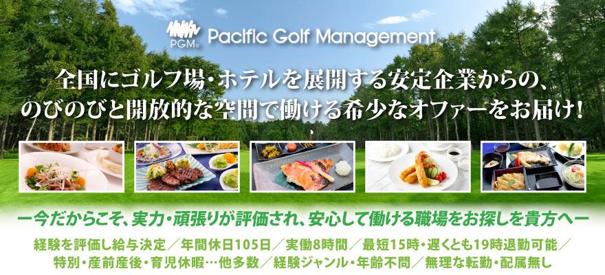 パシフィックゴルフマネージメント株式会社 求人