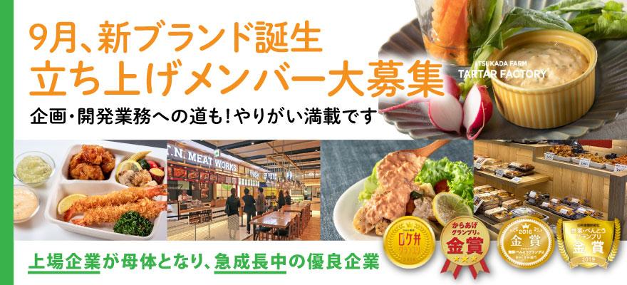 株式会社 塚田農場プラス 求人