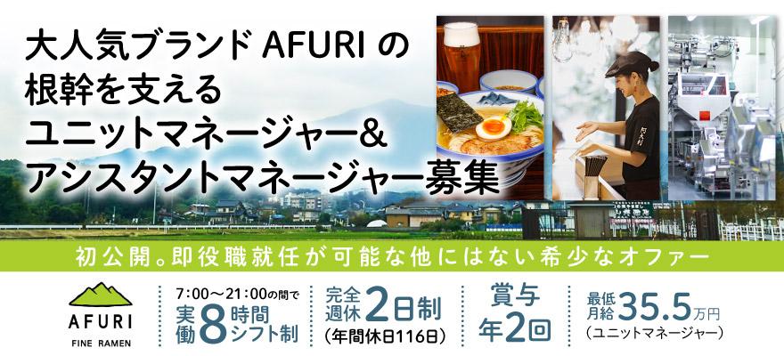 AFURI 株式会社 求人