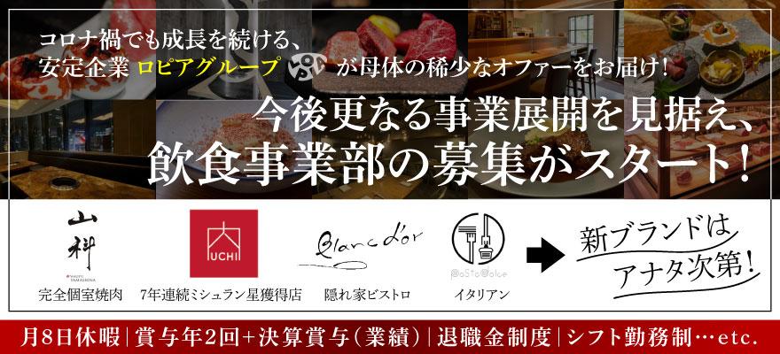 株式会社eatopia 求人