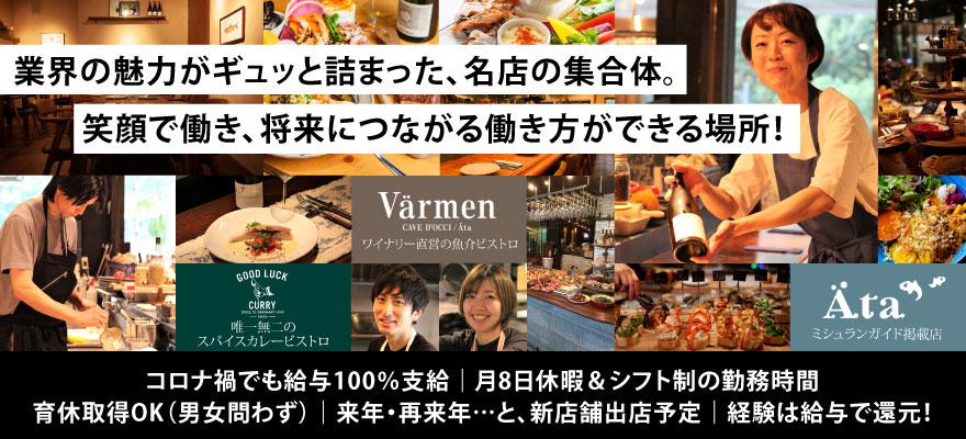 株式会社Varmen 求人