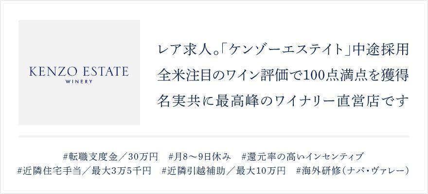ケンゾーエステイトワイナリージャパン株式会社 求人