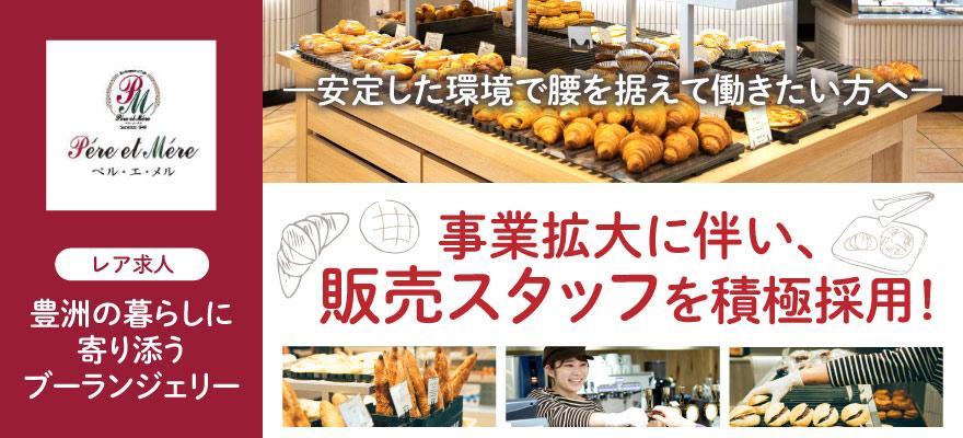 株式会社三栄堂 求人